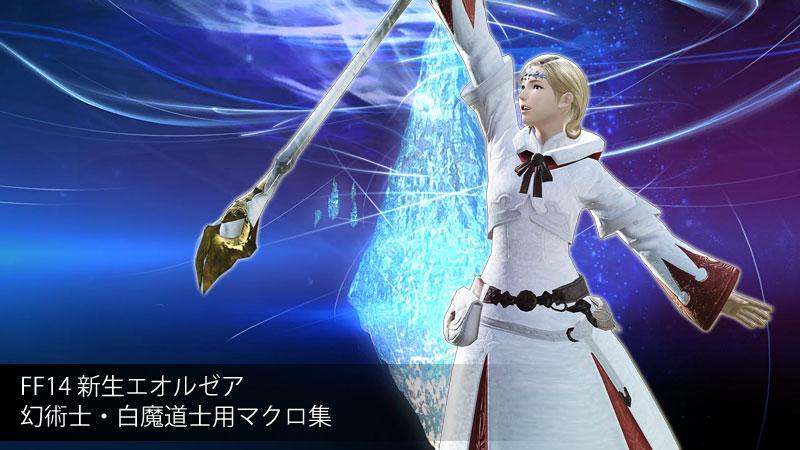 FF14 幻術士・白魔導師用マクロ編
