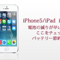 【iPhone5】【iOS7】 電池の減りが早い時はここをチェック!バッテリー節約術♪