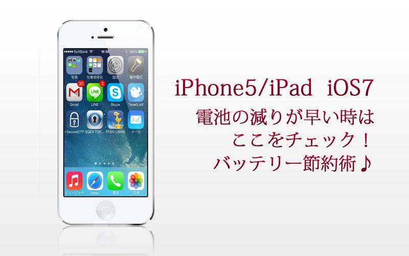iPhone/iPad 電池の減りが早い時はここをチェック