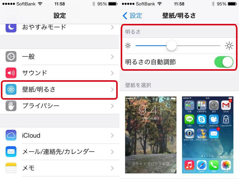 iPhone/iPad バッテリー節約術