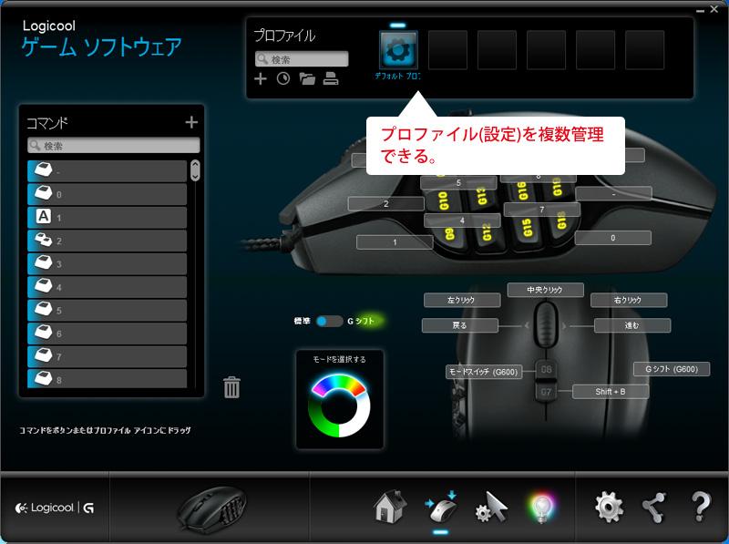 ゲーミングマウスG600r