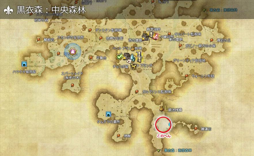 FF14 Fate発生場所 黒衣森:中央森林