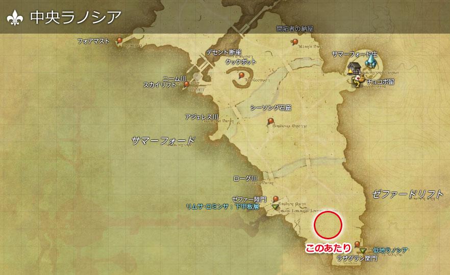 FF14 Fate発生場所 中央ラノシア