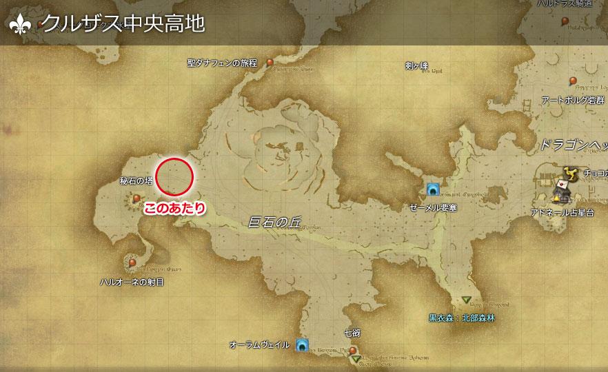 FF14 Fate発生場所 クルザス中央高地