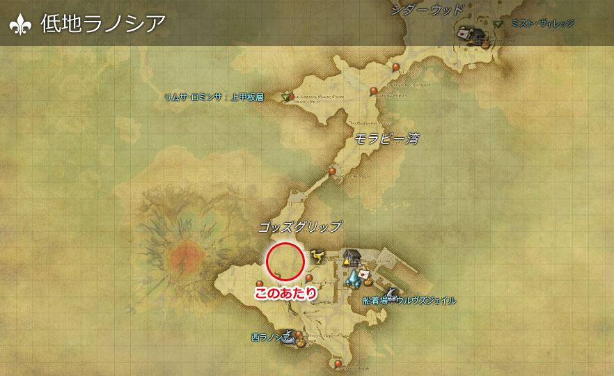FF14 Fate発生場所 低地ラノシア
