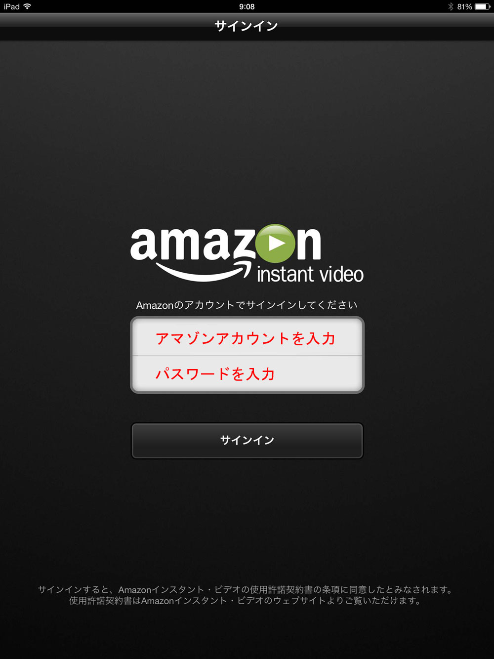 Amazonインスタント・ビデオ