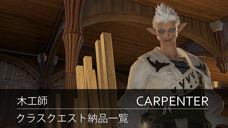 FF14 木工師のクラスクエスト納品一覧~♪