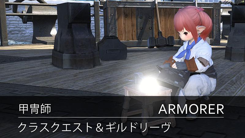 FF14 甲冑師のクラスクエスト納品&ギルドリーヴ一覧~♪