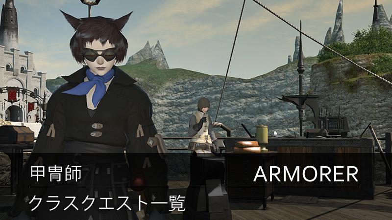 FF14 甲冑師のクラスクエスト納品一覧~♪
