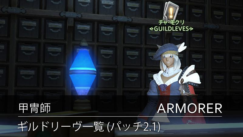 FF14 甲冑師のギルドリーヴ一覧~♪