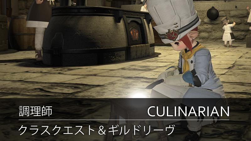 FF14 調理師のクラスクエスト納品&ギルドリーヴ一覧~♪
