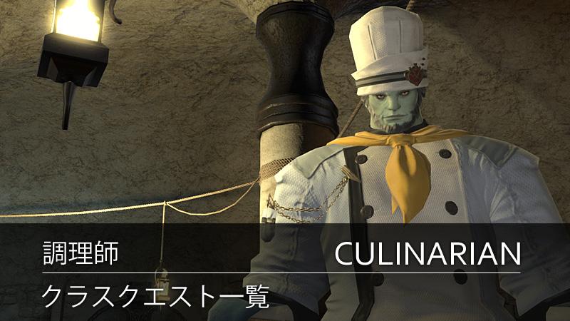 FF14 調理師のクラスクエスト納品一覧~♪