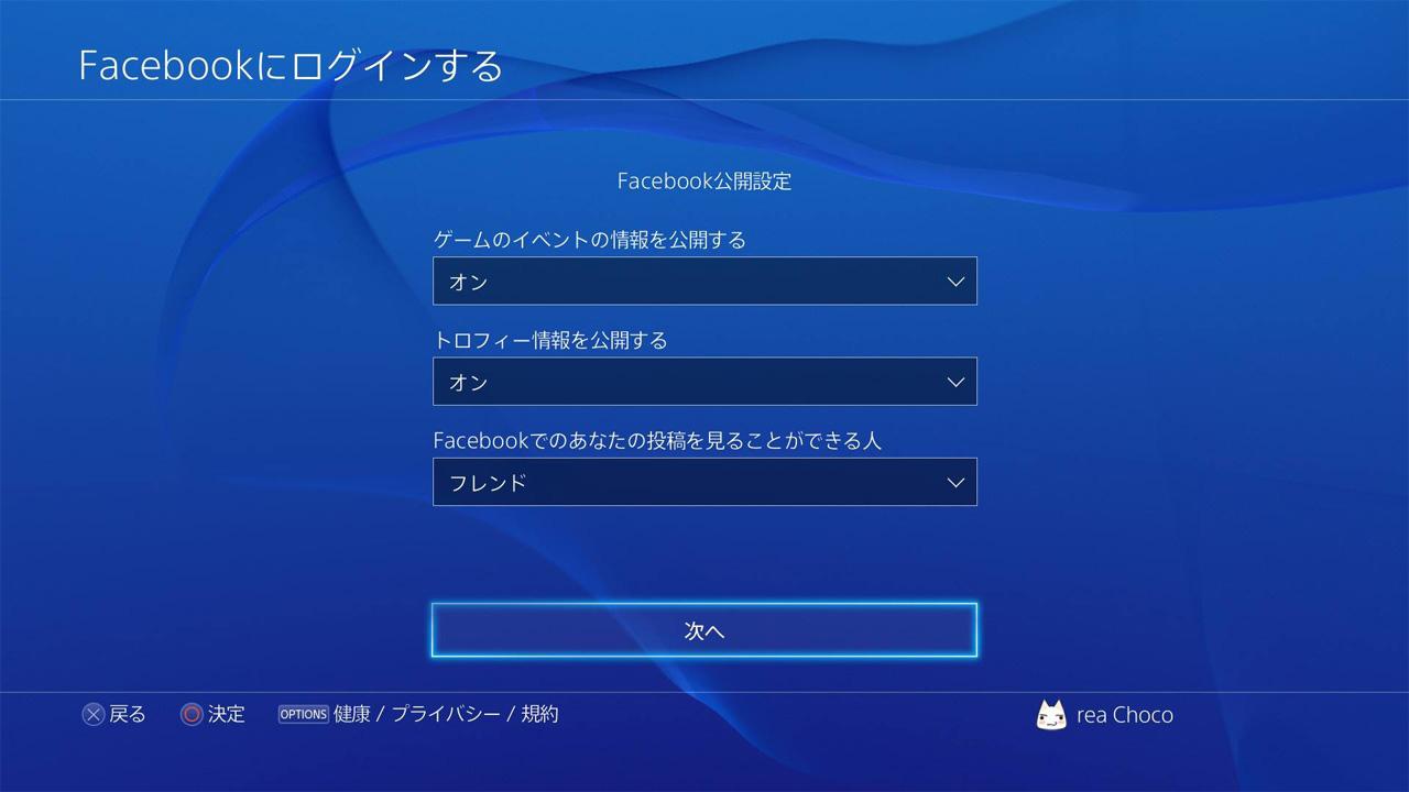 PS4 シェア機能