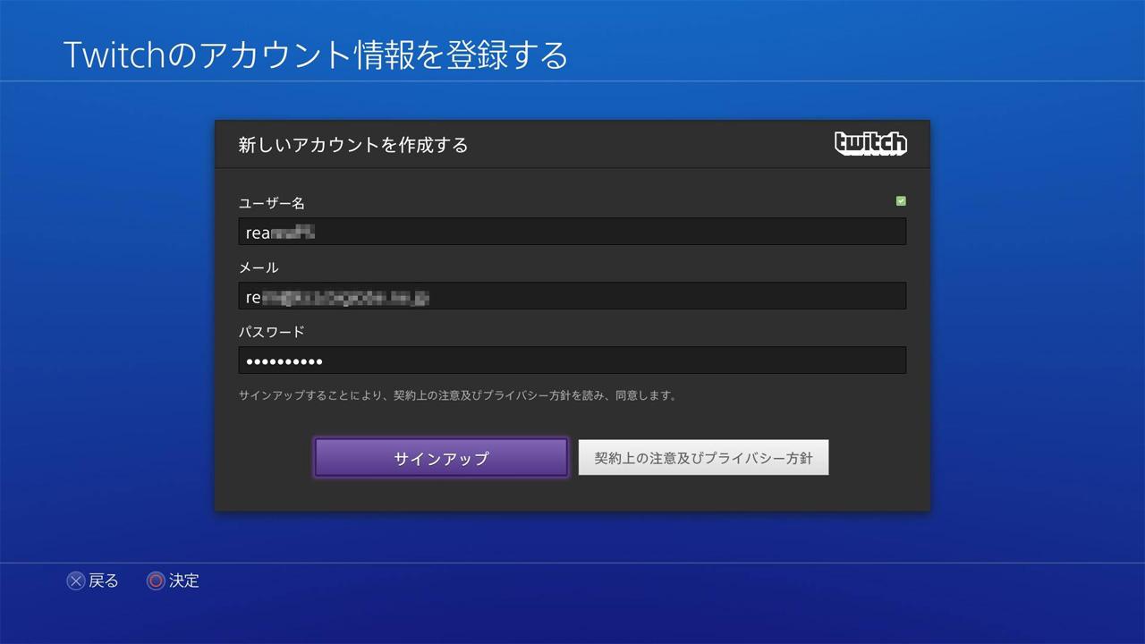 PS4 ブロードキャスト(ライブ配信)アカウント登録