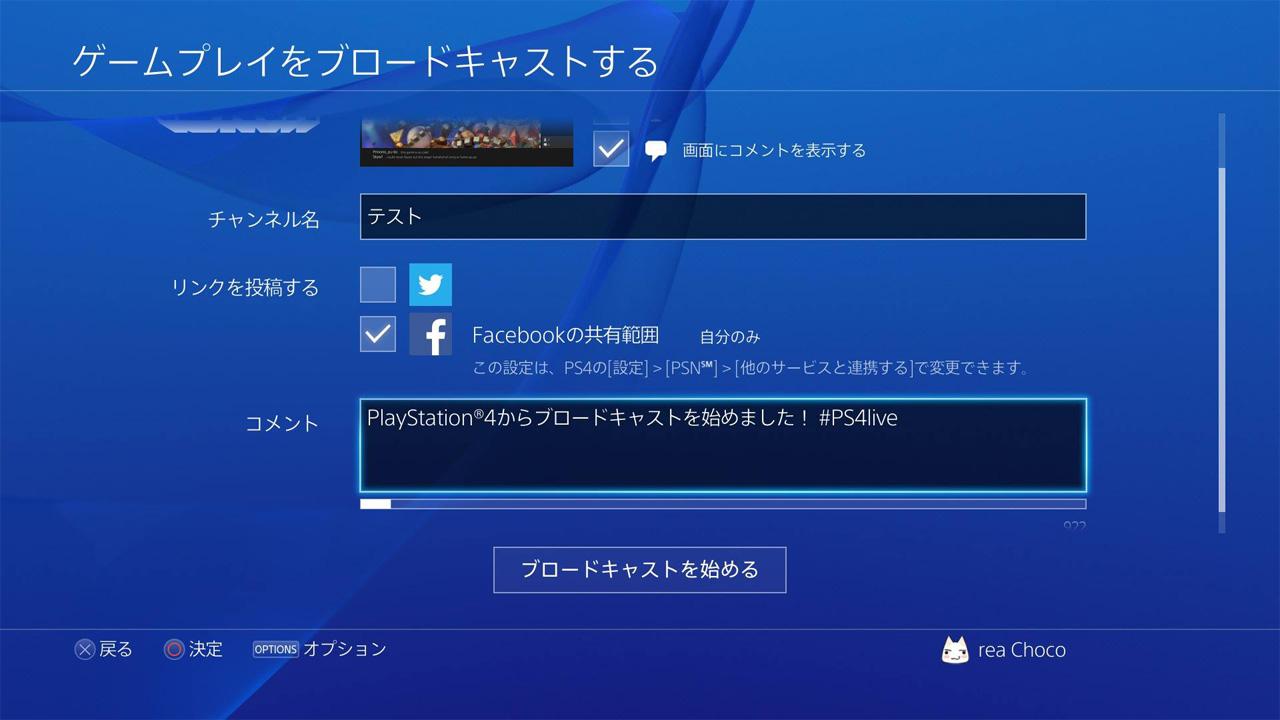 PS4 ブロードキャスト(ライブ配信)をやってみよう