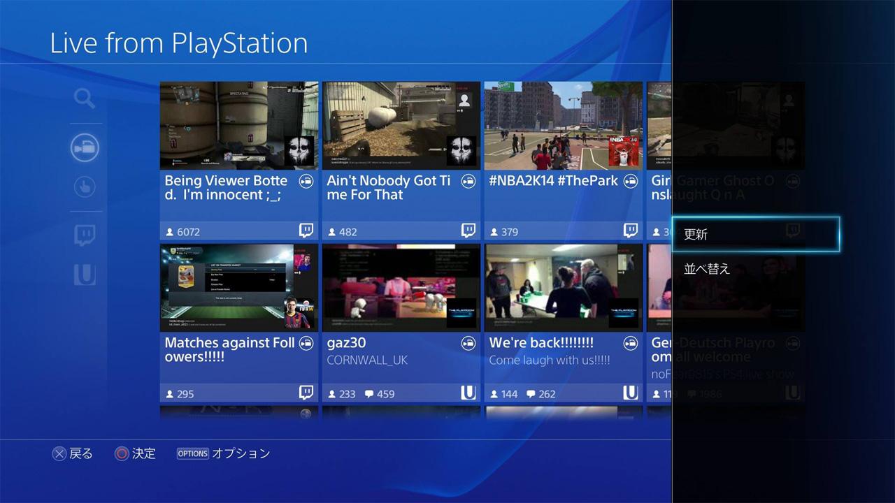 PS4 ブロードキャスト(ライブ配信)を観戦してみよう