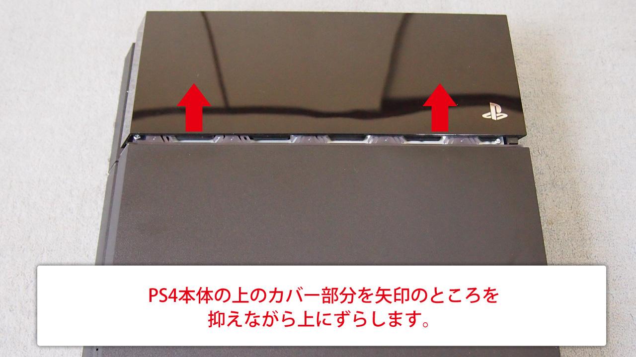 PS4のSSHD(SSD)への交換のやり方~♪(HDD→SSHD(SSD)交換編)