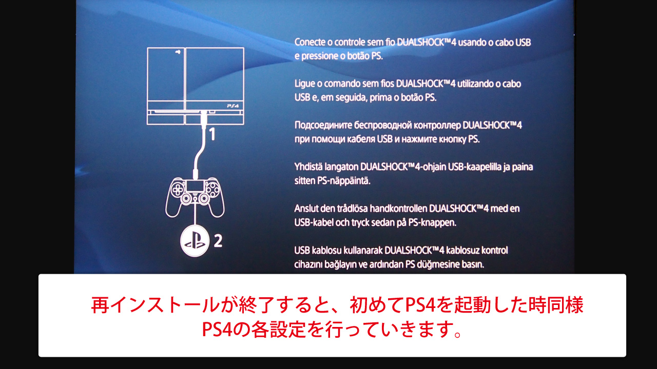 PS4のSSHD(SSD)への交換のやり方~♪(インストール編)