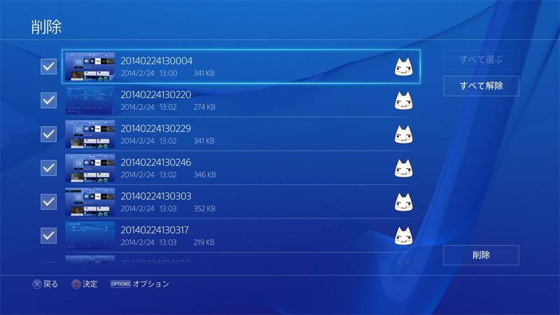 PS4の動画・スクリーンショット・データの削除のやり方~♪