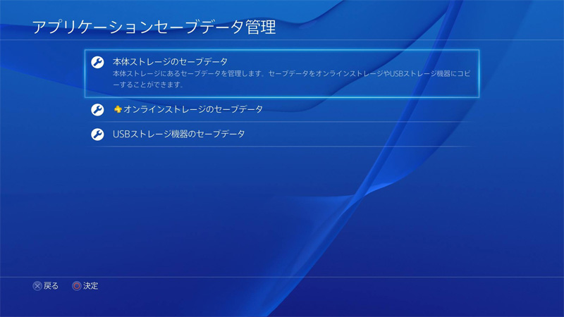 PS4のセーブデータのコピーのやり方~♪