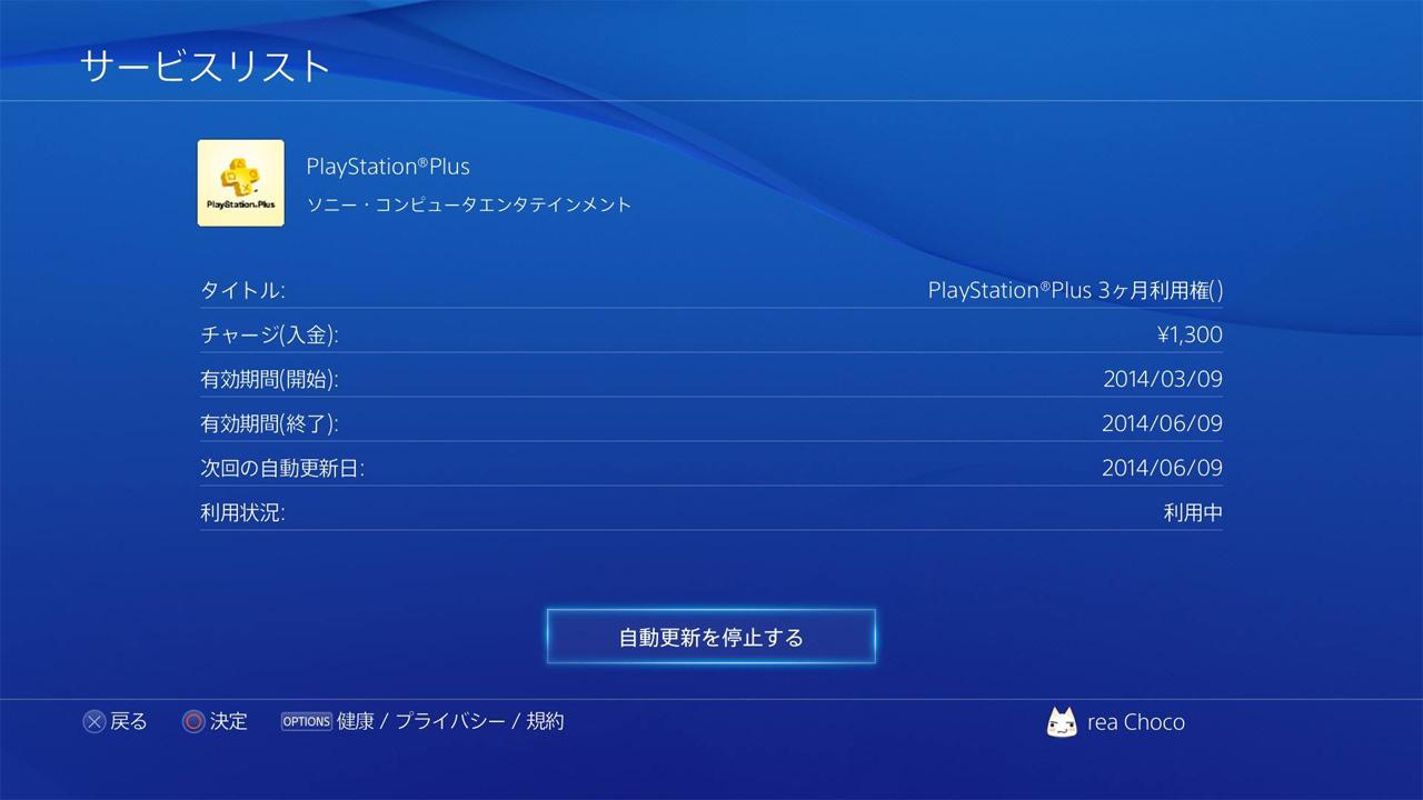 PalyStationPlusの自動更新停止のやり方~♪