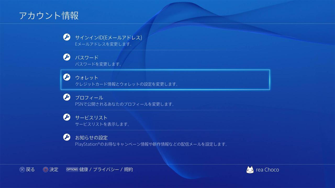 PS4でウォレットのチャージ(入金)方法~♪