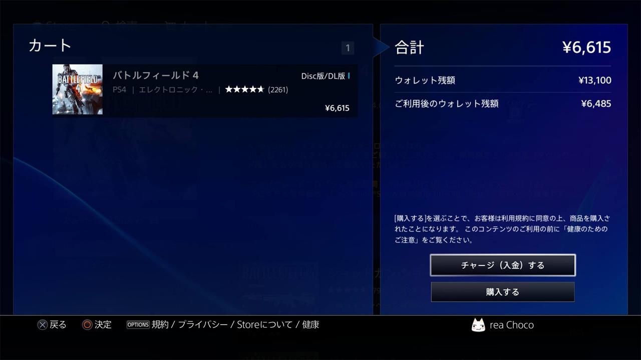 PSNを使ってゲームをダウンロード購入~♪