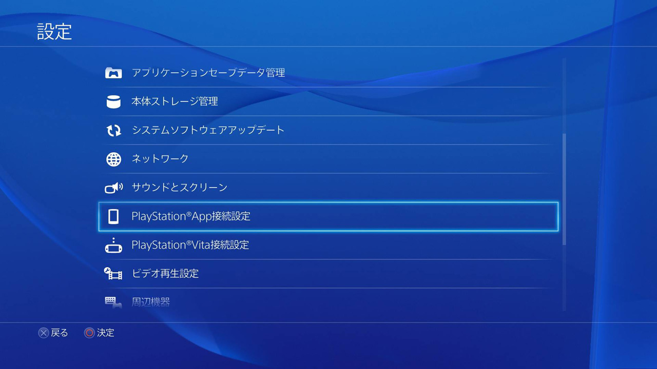 PS4 PlayStationAppの使い方♪(PS4に接続する編)