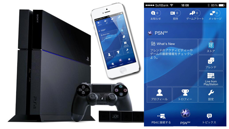 PS4 PlayStationAppの使い方♪(PSN編)