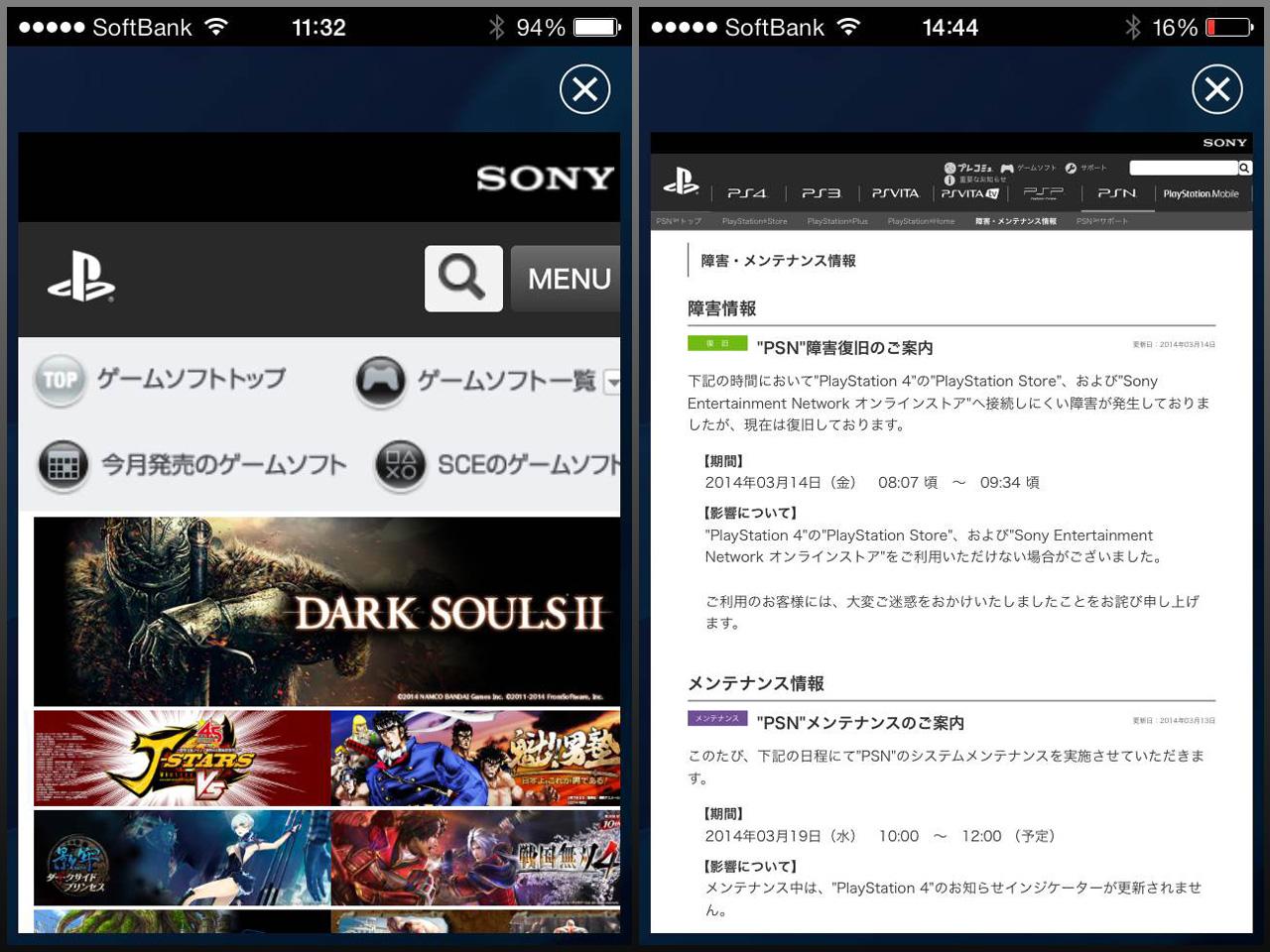 PS4 PlayStationAppの使い方♪(トピックス編)