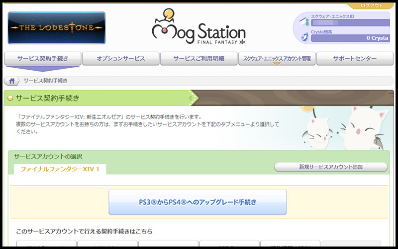 PS4 モグステーションでアップグレード♪