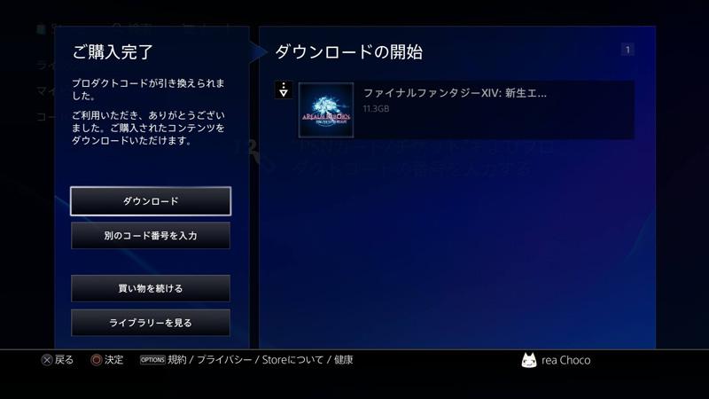 PS4 PS4でFF14をダウンロード