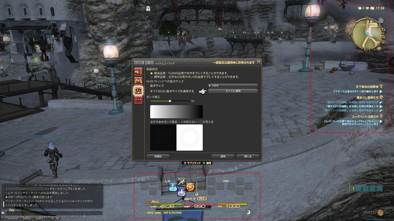 FF14 アイコンやマップなどのサイズ変更