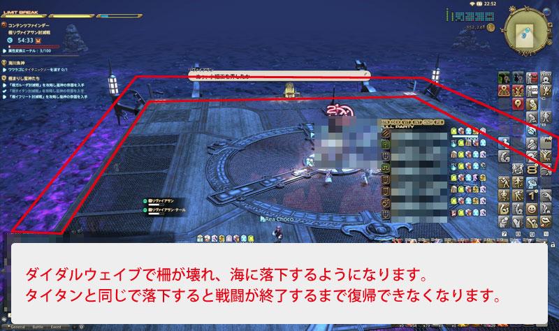 FF14 極リヴァイアサン討滅戦攻略
