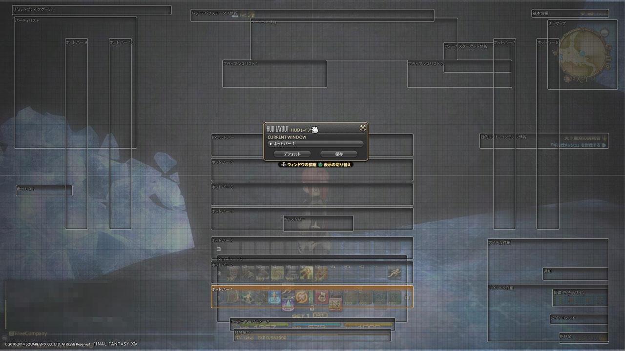 FF14 ホットバーの位置変更