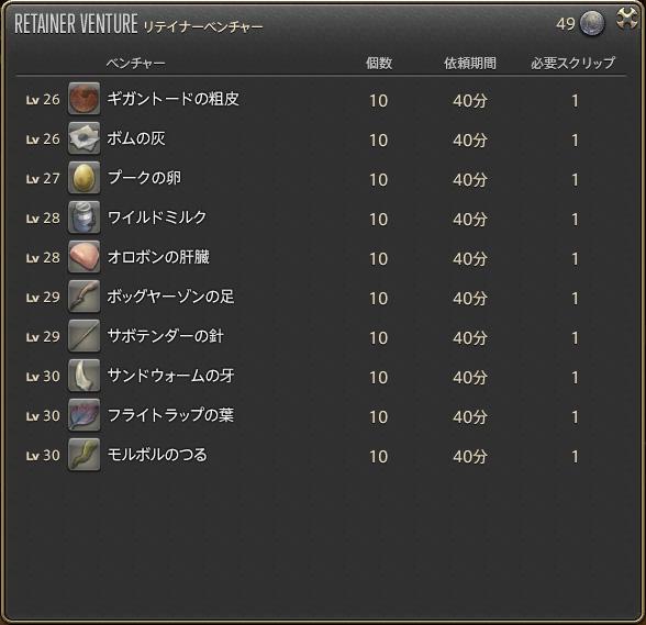 調達依頼Lv26~30