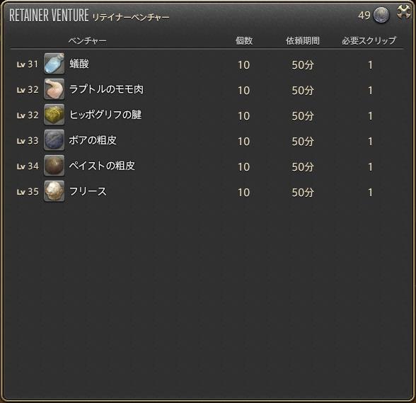 調達依頼Lv31~35