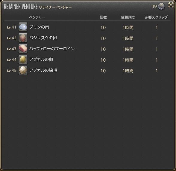 調達依頼Lv41~45