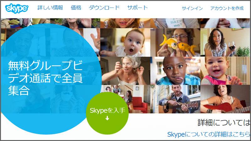 【スカイプ】 インストールとアカウント登録