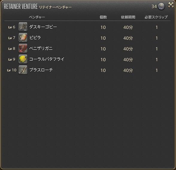 調達依頼Lv6~10