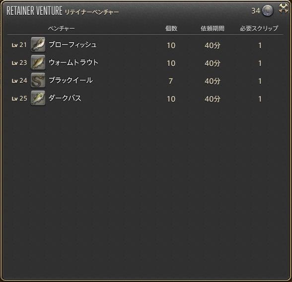 調達依頼Lv21~25