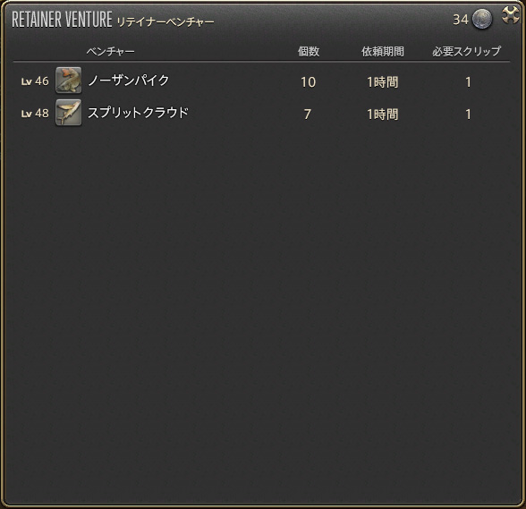 調達依頼Lv46~50