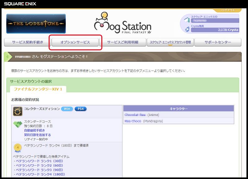 FF14 「幻想薬」のオプションサービス開始♪