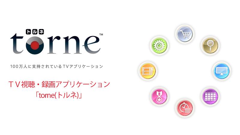 torne(トルネ)がPS4に登場!
