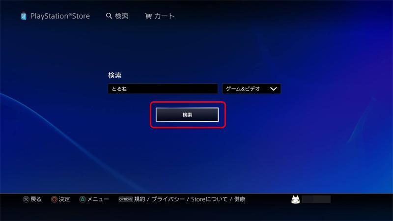 PS4でトルネを使おう インストール編