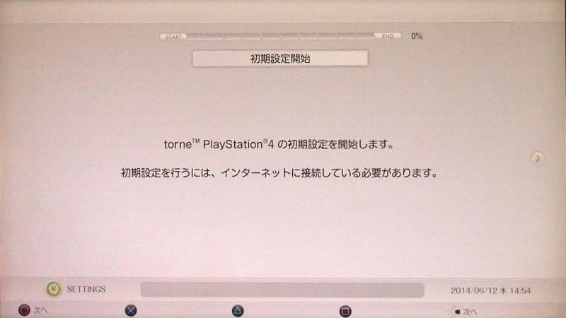 PS4でトルネを使おう 初期設定編