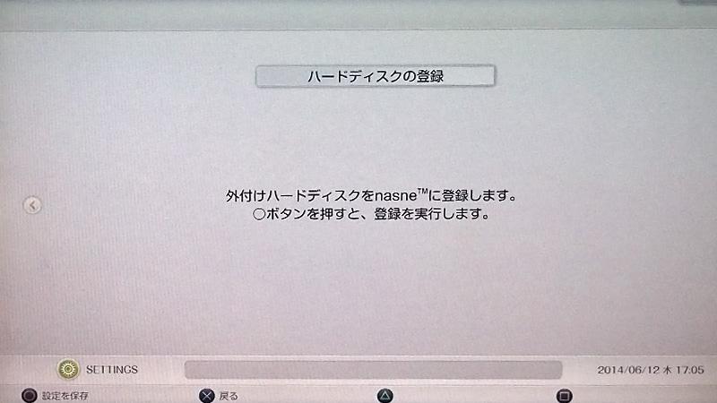 PS4でトルネを使おう 外付けHDD接続編