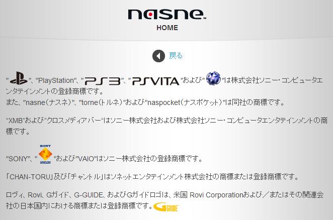 PS4でトルネを使おう nasne(ナスネ)設定編
