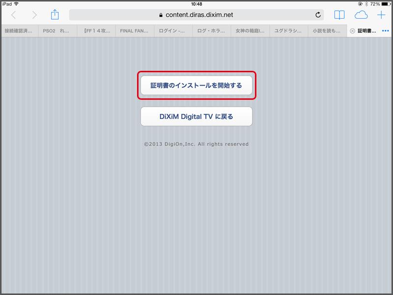 ナスネに録画した番組をiPhone・iPadで再生編