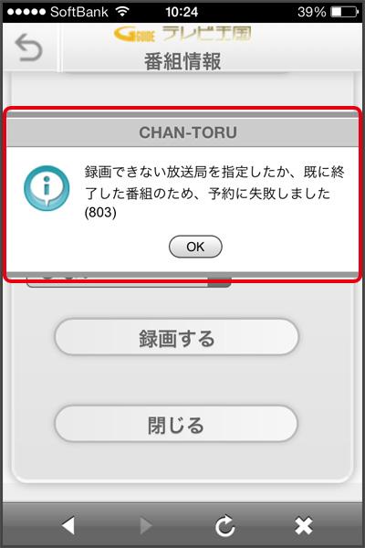 S-Entrance Gガイドテレビ王国CHAN-TORUでエラー803で録画できない場合の対処法
